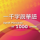 Speak Mandarin in 1000 words一千字說華語